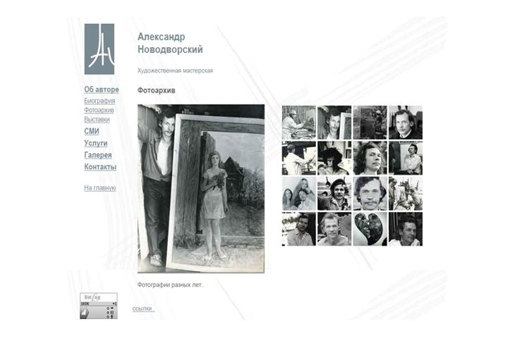 Работы наших слушателей Факультет Информационных Технологий Дипломная работа Разработка персонального сайта художника